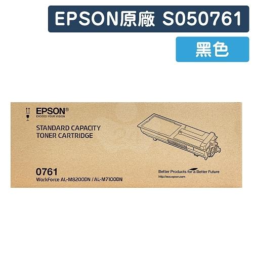 EPSON S050761 原廠黑色碳粉匣
