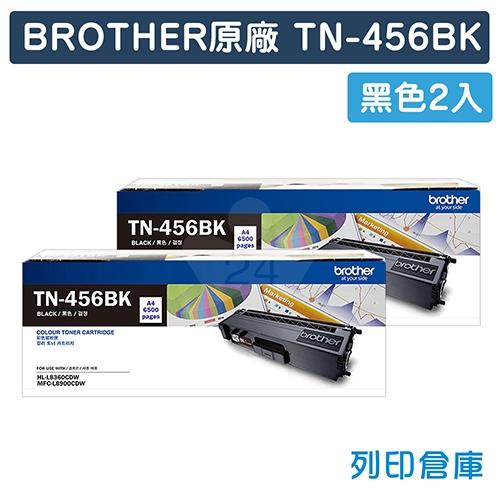 BROTHER TN-456BK 原廠黑色高容量碳粉匣(2黑)