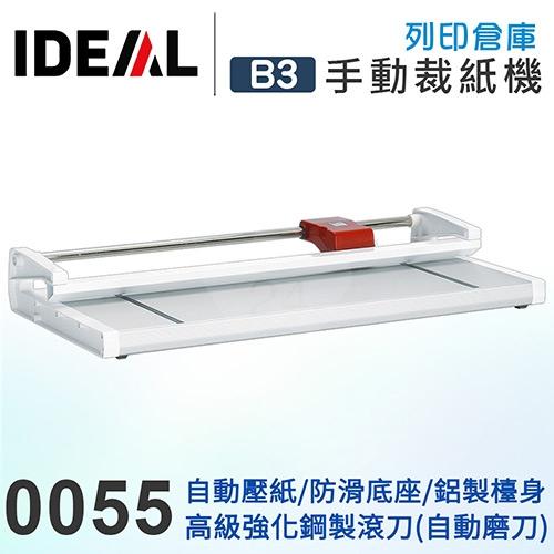 IDEAL 0055 德國製 滾刀式 手動裁紙機