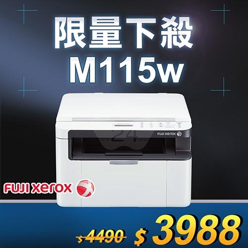 【限量下殺20台】FujiXerox DocuPrint M115w 黑白無線雷射複合機