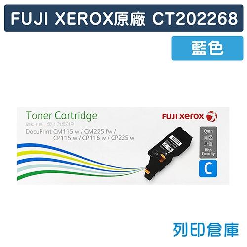 Fuji Xerox CT202268 原廠藍色碳粉匣(0.7K)