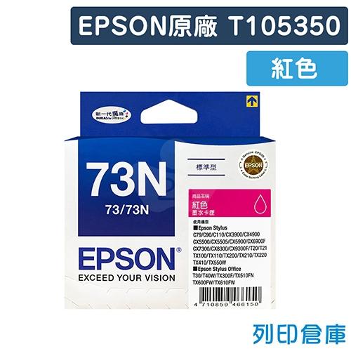 EPSON T105350 (NO.73N) 原廠紅色墨水匣