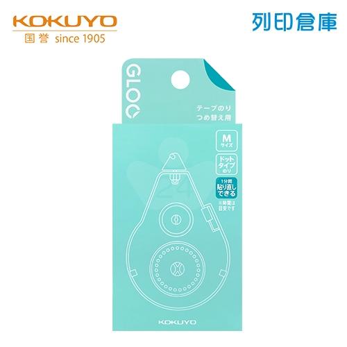 【日本文具】KOKUYO 國譽 GLOO 2WAY 好黏貼-1分鐘重貼型替換帶 M (個)