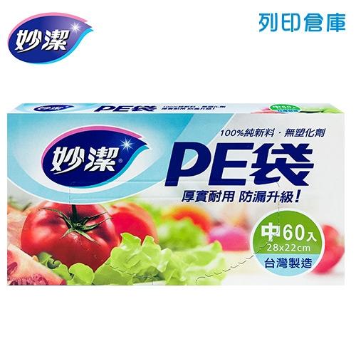 妙潔 PE保鮮袋( 中 / 22 x 28cm / 60入 )