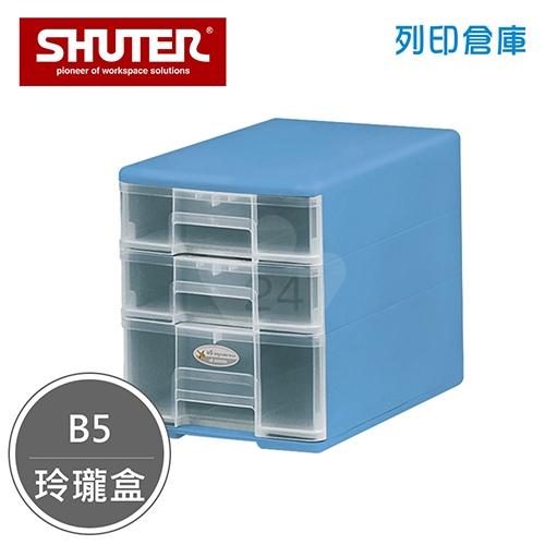 SHUTER 樹德 PC-12 魔法收納力 B5玲瓏盒 藍色 (個)