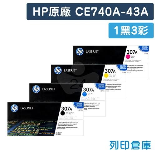 HP CE740A / CE741A / CE742A / CE743A (307A) 原廠碳粉匣超值組(1黑3彩)