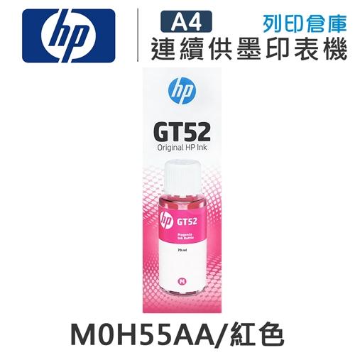HP M0H55AA GT52 原廠紅色盒裝墨水
