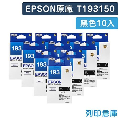 EPSON T193150 (NO.193) 原廠黑色墨水匣(10黑)