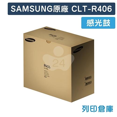 SAMSUNG CLT-R406 原廠感光鼓