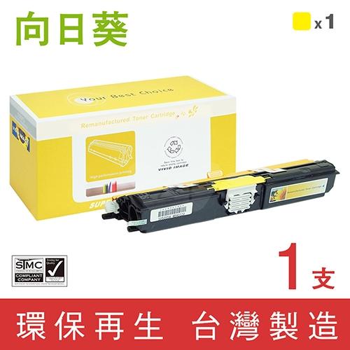 向日葵 for Epson (S050554) 黃色環保碳粉匣