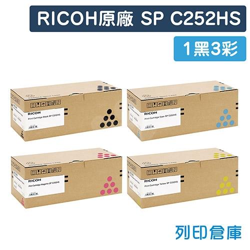 RICOH S-C252HSKT / S-C252HSCT / S-C252HSMT / S-C252HSYT (SP C252HS) 原廠碳粉匣超值組 (1黑3彩)