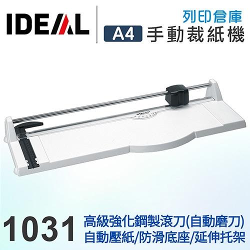 IDEAL 1031 德國製 滾刀式 手動裁紙機