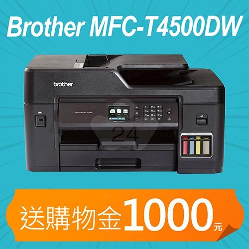 【加碼送購物金1000元】Brother MFC-T4500DW A3原廠傳真無線大連供印表機