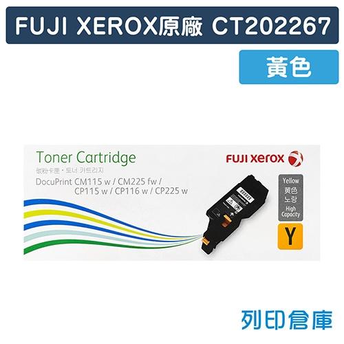Fuji Xerox CT202267 原廠黃色高容量碳粉匣(1.4K)