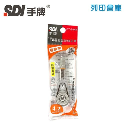 SDI 手牌 CT-204R 橘色 4.2mm*6M iPUSH 輕鬆按修正內帶 1個