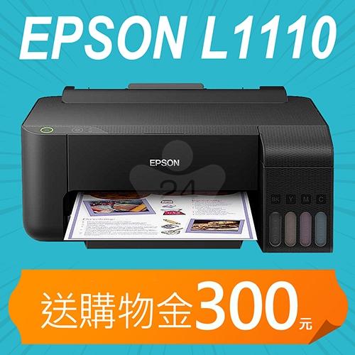 【加碼送購物金300元】EPSON L1110 高速單功連續供墨複合機