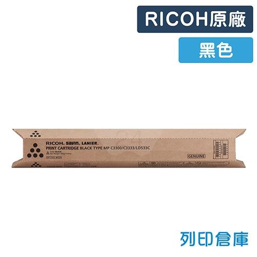 RICOH Aficio MP C2800 / C3300 影印機原廠黑色碳粉匣