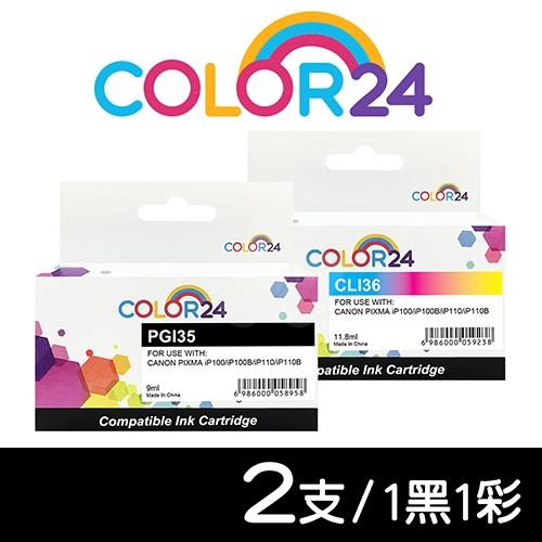 【COLOR24】for CANON PGI-35 + CLI-36 相容墨水匣組合(1黑1彩)