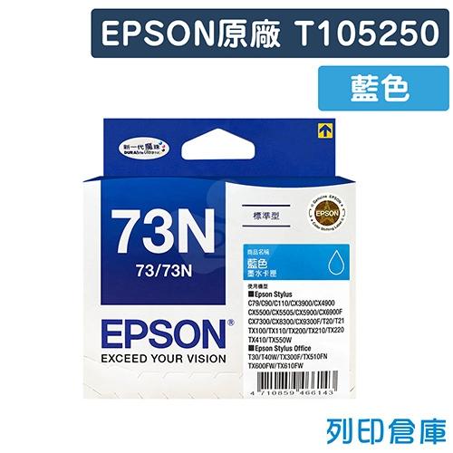 EPSON T105250 (NO.73N) 原廠藍色墨水匣