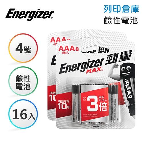 Energizer勁量 4號 鹼性電池8入 *2卡