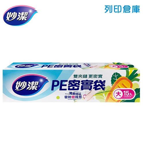 妙潔 PE密實袋( 大 / 27 x 28cm / 15入 )
