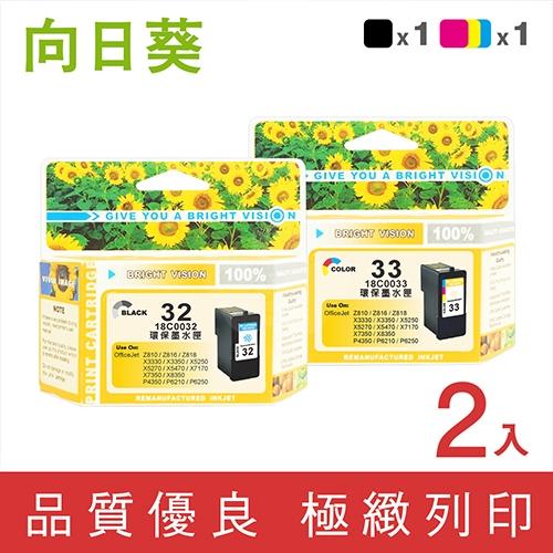 向日葵 for Lexmark  NO.32 + NO.33 / 1黑1彩超值組 (18C0032 + 18C0033) 高容量環保墨水匣