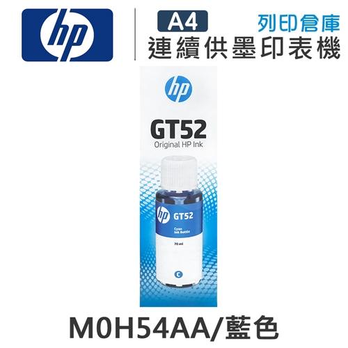 HP M0H54AA  GT52 原廠藍色盒裝墨水