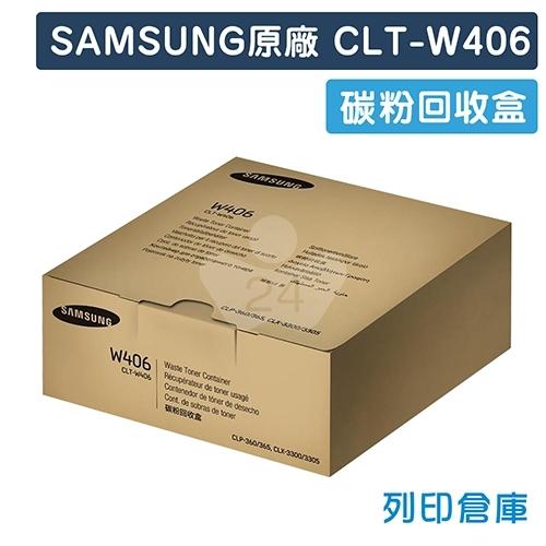 【預購商品】SAMSUNG CLT-W406 原廠碳粉回收盒