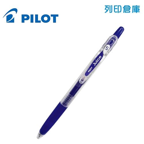 PILOT 百樂 LJU-10EF-L 藍色 0.5 果汁筆 1支
