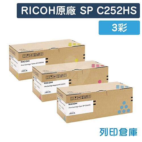RICOH S-C252HSCT / S-C252HSMT / S-C252HSYT (SP C252HS) 原廠碳粉匣超值組 (3彩)