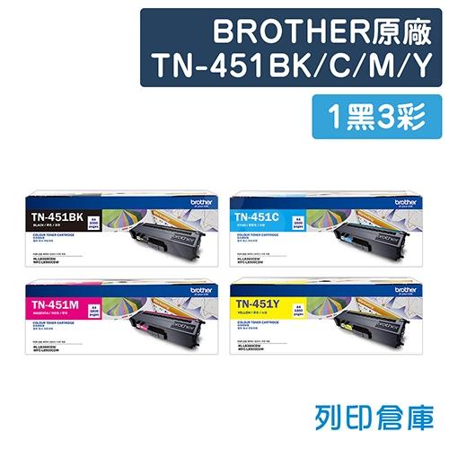 BROTHER TN-451BK / TN-451C / TN-451M / TN-451Y 原廠碳粉組(1黑3彩)
