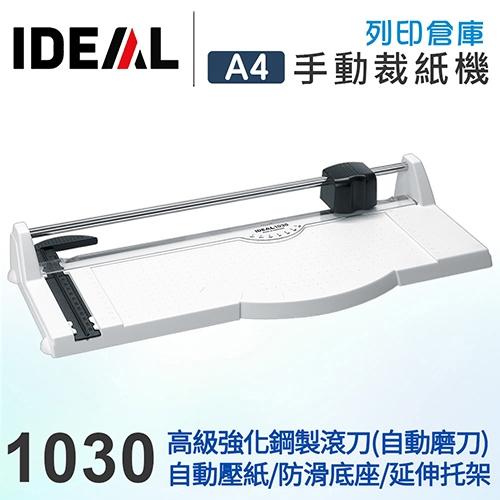 IDEAL 1030 德國製 滾刀式 手動裁紙機