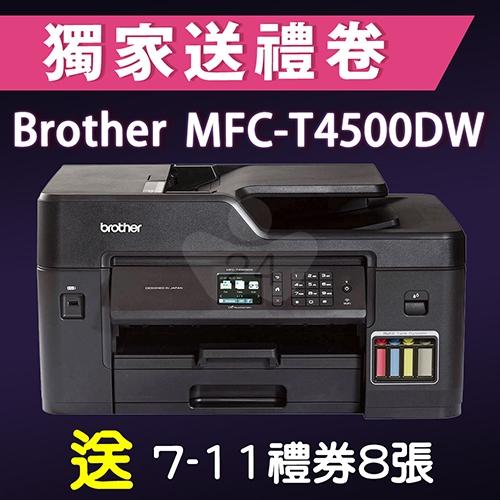 【獨家加碼送800元7-11禮券】Brother MFC-T4500DW A3原廠傳真無線大連供印表機