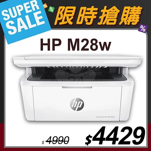 【限時搶購】HP LaserJet Pro M28w 無線黑白雷射多功事務機
