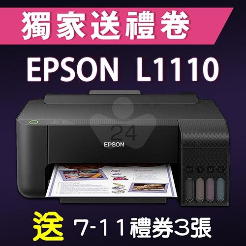 【獨家加碼送300元7-11禮券】EPSON L1110 高速單功連續供墨複合機