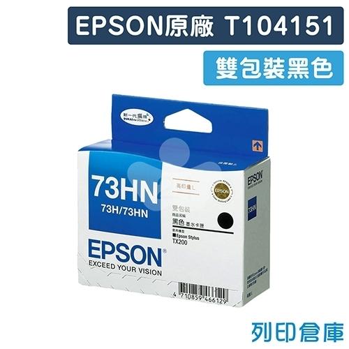 EPSON T104151 (NO.73HN) 原廠黑色雙包裝墨水匣