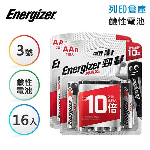 Energizer勁量 3號 鹼性電池8入 *2卡