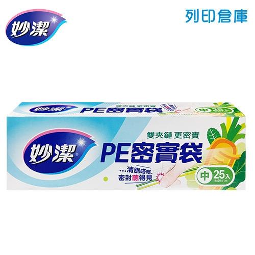 妙潔 PE密實袋( 中 / 18 x 20.5cm / 25入 )