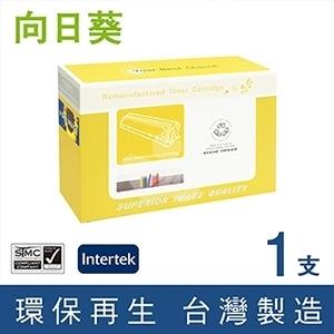 向日葵 for Samsung (ML-1610D2) 黑色環保碳粉匣