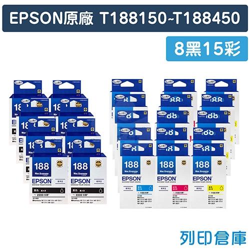 EPSON T188150~T188450 (NO.188) 原廠墨水匣超值組(8黑15彩)