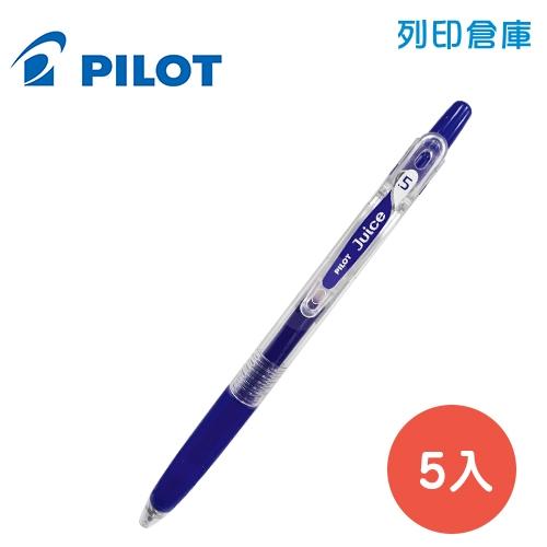 PILOT 百樂 LJU-10EF-L 藍色 0.5 果汁筆 5入/盒