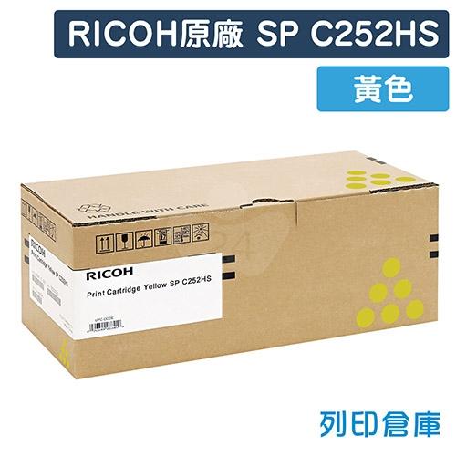 RICOH S-C252HSYT / SP C252HS 原廠黃色碳粉匣