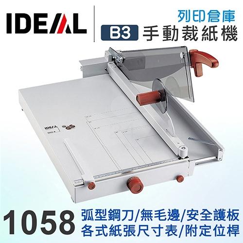 IDEAL 1058 德國製 刀鍘式 手動裁紙機