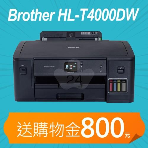 【加碼送購物金800元】Brother HL-T4000DW A3原廠無線大連供印表機