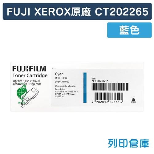 Fuji Xerox CT202265 原廠藍色高容量碳粉匣(1.4K)