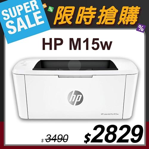 【限時搶購】HP LaserJet Pro M15w 無線黑白雷射印表機