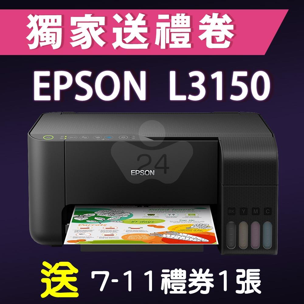 【獨家加碼送100元7-11禮券】EPSON L3150 Wi-Fi 三合一 連續供墨複合機