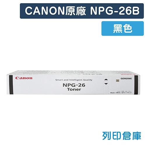 CANON NPG-26 影印機原廠 黑色碳粉匣