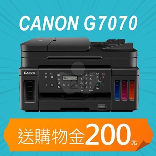 【加碼送購物金300元】Canon PIXMA G7070 商用連供傳真複合機