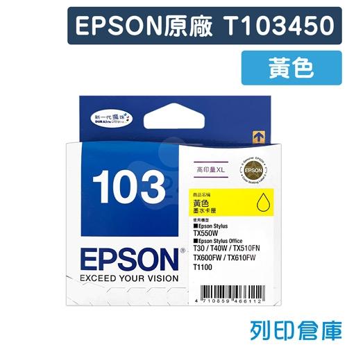 EPSON T103450 (NO.103) 原廠黃色高容量墨水匣